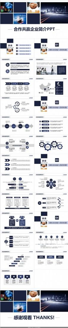 合作共赢企业简介总结类PPT模板