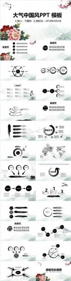 大气中国风PPT模版