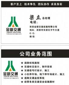 交通设施公司名片