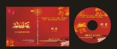 红色喜庆光碟碟面设计