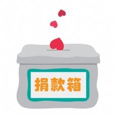 慈善爱心公益捐款箱装饰图案设计元素素材