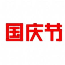 国庆节字体