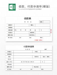 借款、付款申请单(模版)