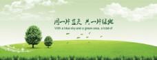 绿化环保展板背景