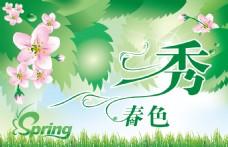 清新春天绿色背景