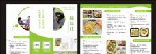 绿色农产品折页