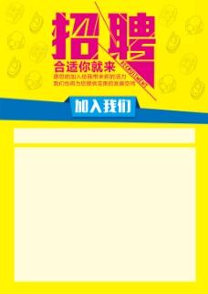 招聘海报黄色底纹背景