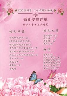 婚庆  蝴蝶  粉色