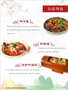 桂林山水美食菜单设计