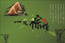 端午粽子海报