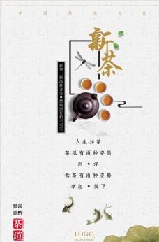 中国风传统茶文化新茶上市促销