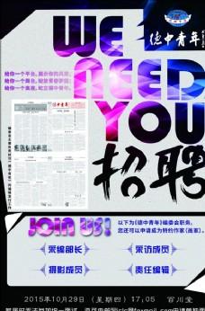 德中青年招新海报海报宣传活动模