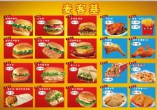 汉堡炸鸡宣传单