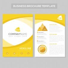 黄色波浪形状的商业单张模板