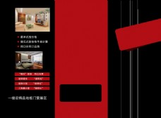 室内装修公司红色主题三折页素材