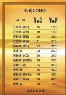 黄鹤楼产品牌子画面