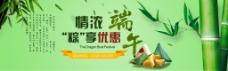 情浓端午节纵享优惠淘宝海报banner