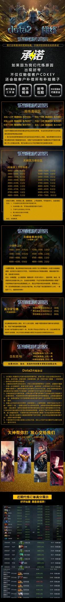 刀塔游戏网页素材