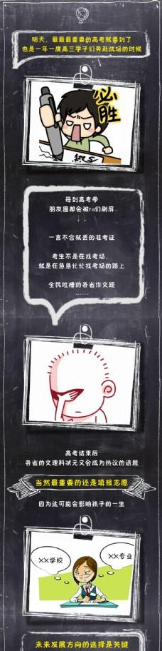 卡通黑板背景模板详情页淘宝电商