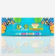 电商淘宝夏日清凉节夏季夏日女装促销海报