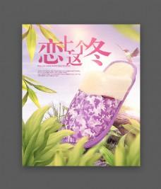 淘宝电商拖鞋海报 banner