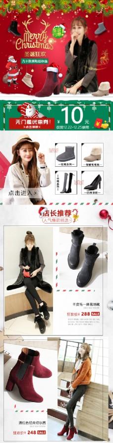圣诞节手淘女鞋模板
