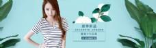 淘宝夏季女装条纹T恤促销海报