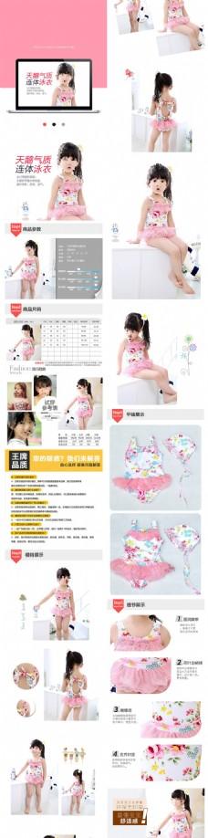 女童泳衣详情页设计
