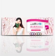 电商淘宝6.6爱眼日海报banner