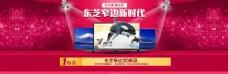 东芝电视banner