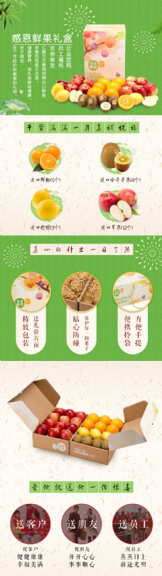 水果礼盒橙子柠檬苹果猕猴桃详情页淘宝电商
