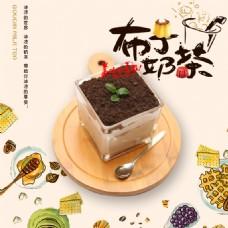 淘宝网食品甜品奶茶蛋糕主图模板