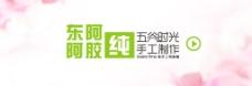 阿胶五谷时光海报banner