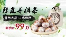 陈皮普洱茶banner 海报
