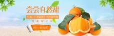橙子广告海报