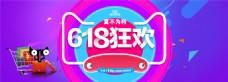618狂欢淘宝天猫京东banner