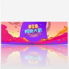 京东618淘宝年中大促海报