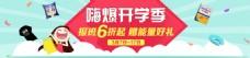 1920 450-嗨爆开学季海报banner