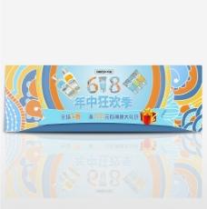 电商淘宝首页天猫年中大促京东618狂欢节