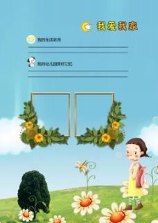儿童成长纪念册模板 摄影模板