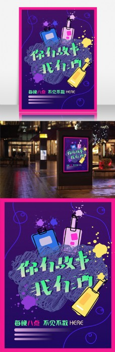 你有故事我有酒酒吧电商炫彩背景海报