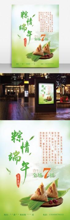 清新粽情端午 端午节促销海报