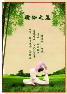 瑜伽之美企业文化海报