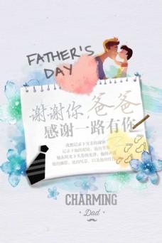 父亲节创意主题海报