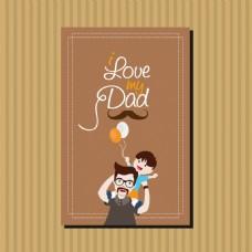 創意溫馨父親節海報