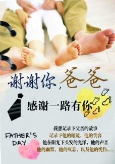 父親節宣傳海報
