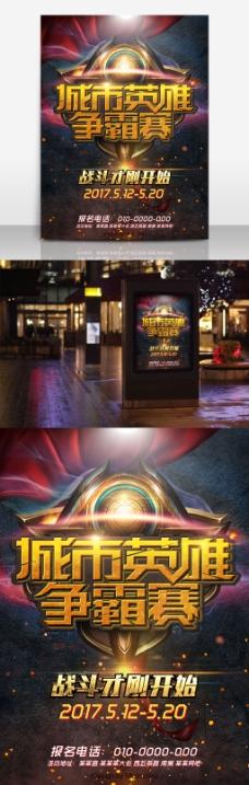 王者荣耀城市英雄争霸赛比赛宣传海报