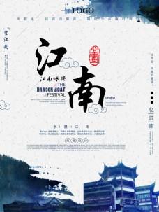 中国风水墨江南旅游海报PSD
