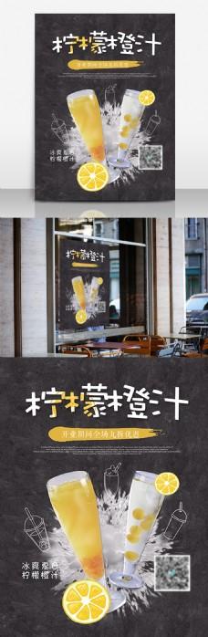 夏日冷饮柠檬橙汁优惠促销海报高清psd