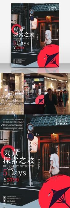 东京简约旅游杂志旅行海报